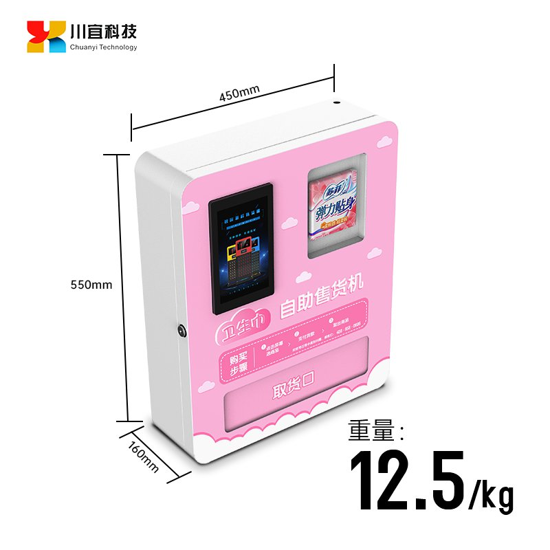 川宜科技衛生巾自動售貨機VCUS-TC-02