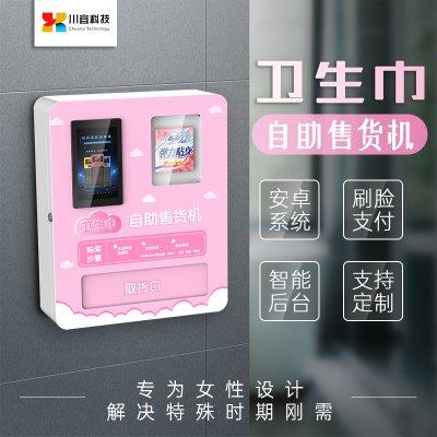 川宜科技卫生巾自动售货机VCUS-TC-02