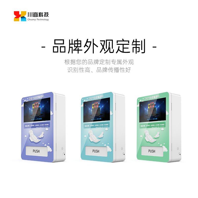 川宜科技卫生巾自动售货机VWAL-B01