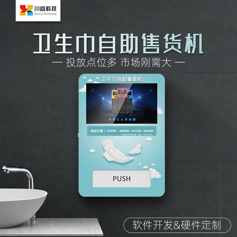 川宜科技衛生巾自動售貨機VWAL-B01