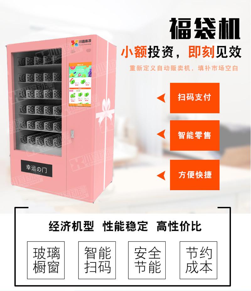 立式自动售货机定制