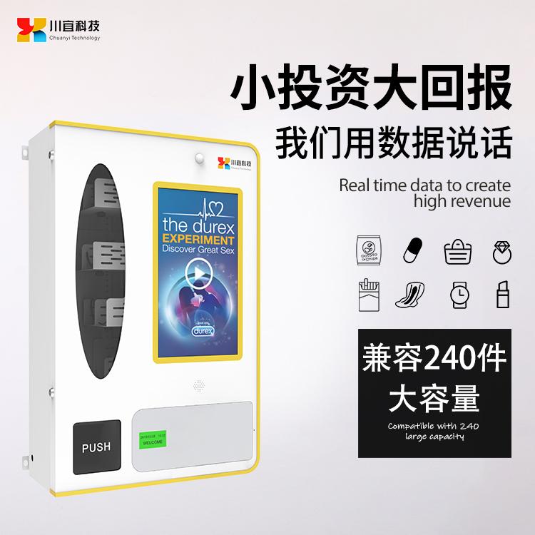 挂壁式自动售货机 VWAL-C01 可刷脸支付