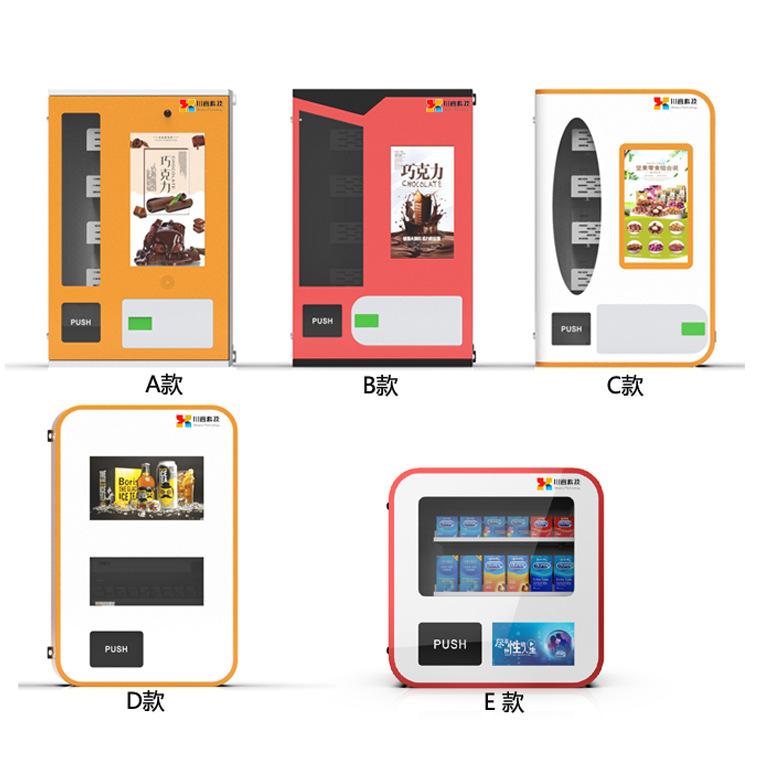 小型自动售货机语音智能定制