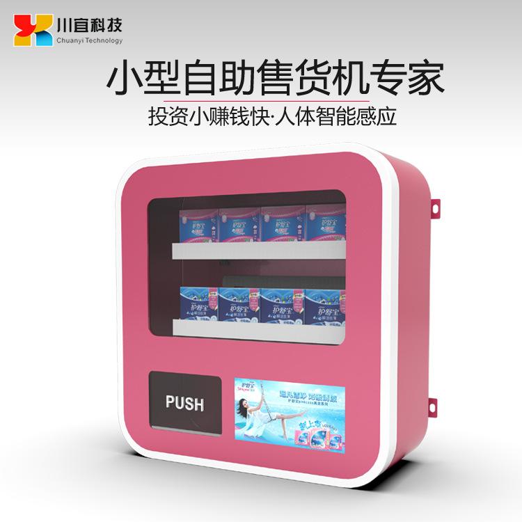 小型自動售貨機衛生巾用品售賣機定制