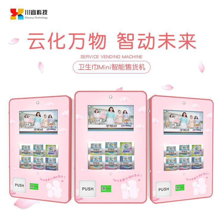 壁挂式卫生巾自动售货机