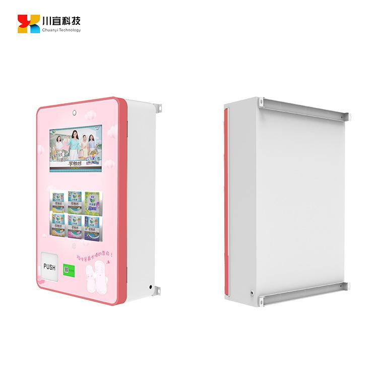 壁掛式衛生巾自動售貨機