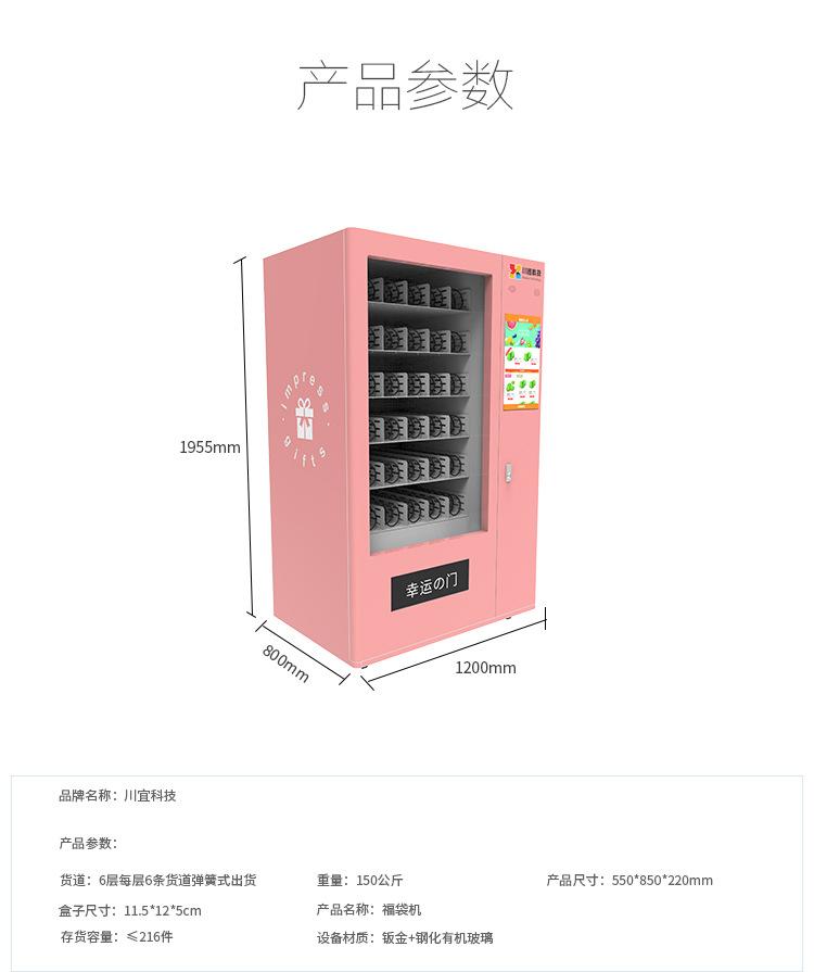 自动售货机礼品机支持定制