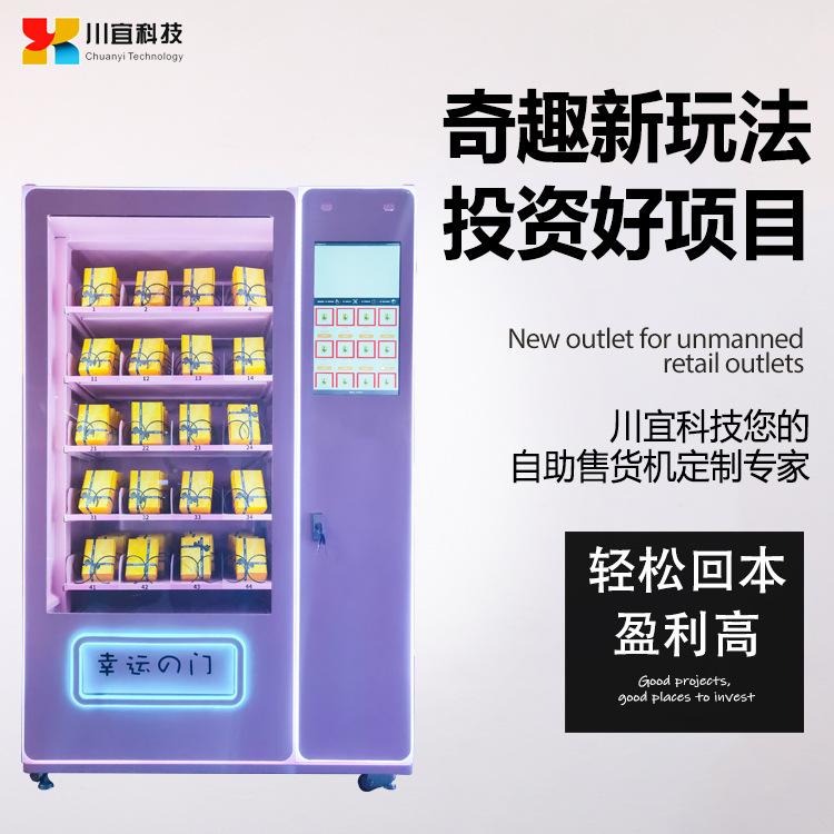 幸运盒子福袋自动售货机 可定制