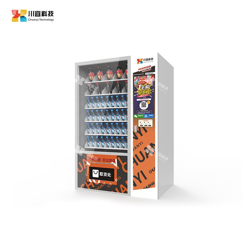 立式自动售货机 VSTA-A11-01 新款制冷零食饮料售卖