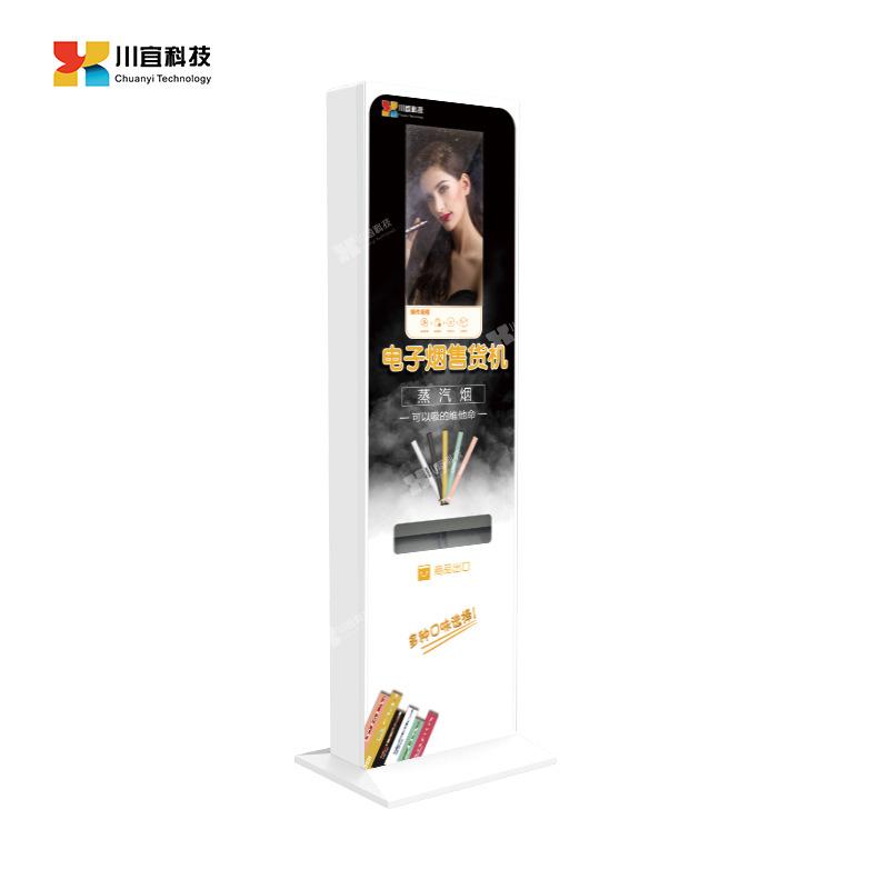 电子烟自动售货机定制