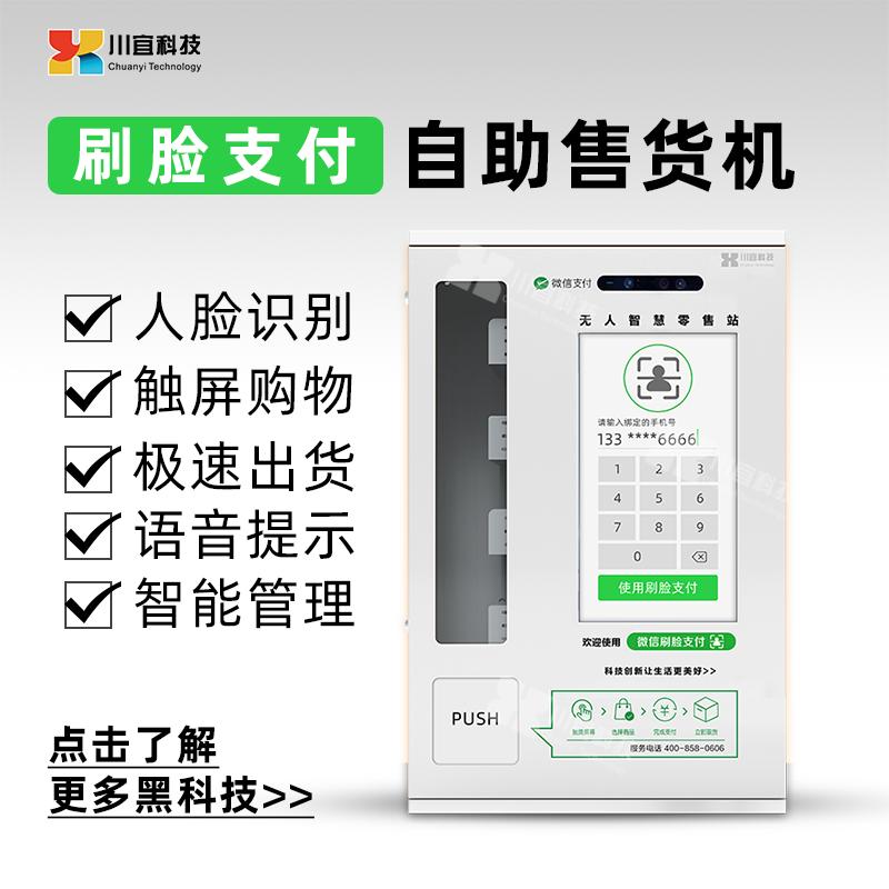 掛壁式自動售貨機 VWAL-A01 可刷臉支付
