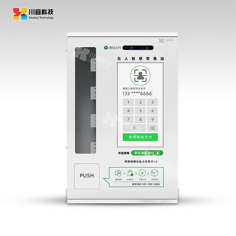 挂壁式自动售货机 VWAL-A01 可刷脸支付