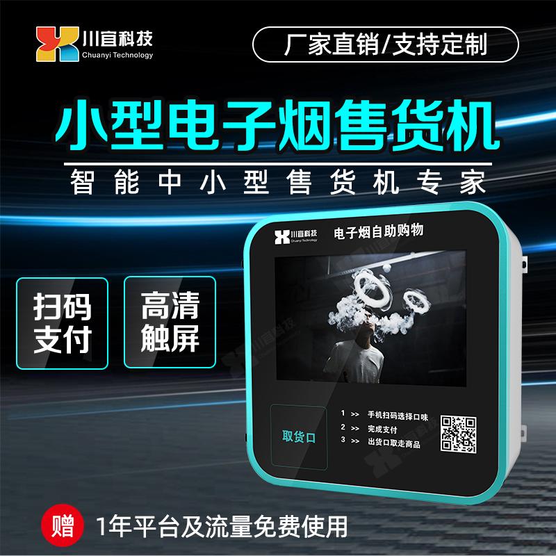 小型電子煙售貨機可定制刷臉支付自動售貨機