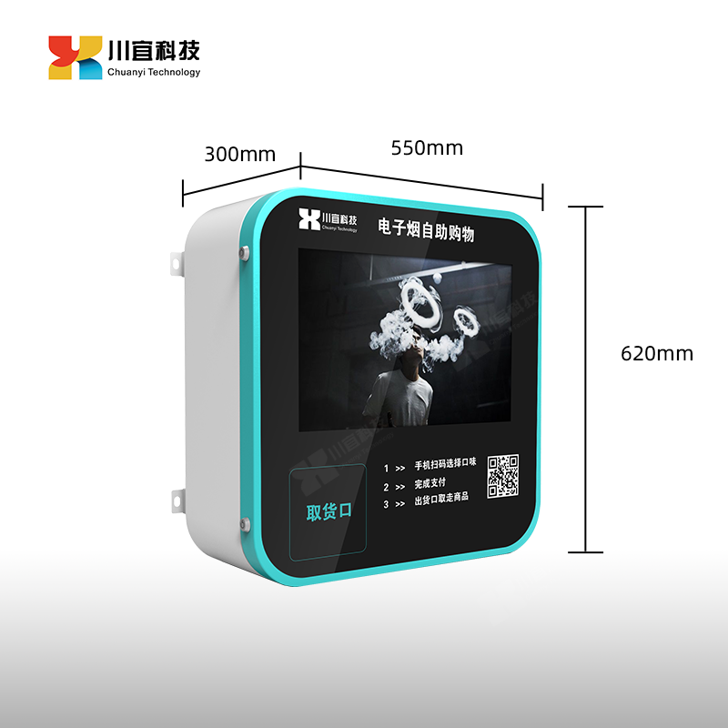 川宜電子煙售貨機小型酒店售貨機無人販賣零食可定制刷臉支付售賣機