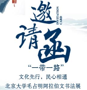 """北京大学""""一带一路""""文化先行、民心相通—..."""