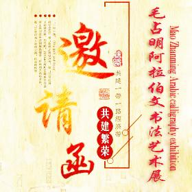 中国深圳--毛占明阿拉伯文书法艺术展邀请...