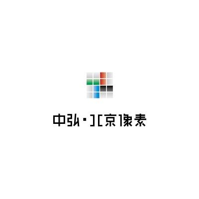中弘 北京像素
