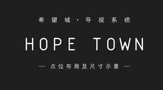 贵州习水希望城广告标识制作