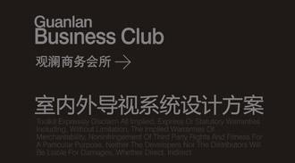 观澜会所广告标识设计制作