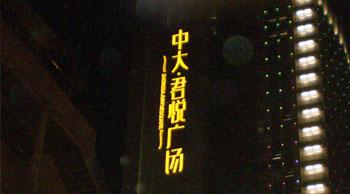 中大君悦广场发光字制作
