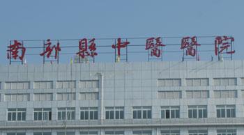 南部县中医院楼顶发光字制作