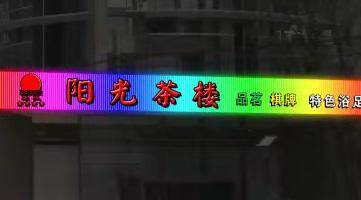 阳光茶楼霓虹灯店招制作