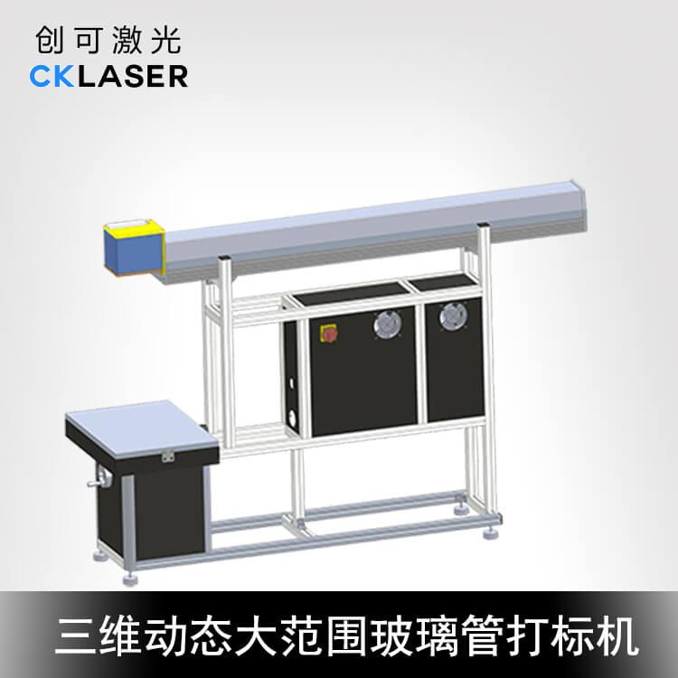 三维动态大范围玻璃管激光打标机