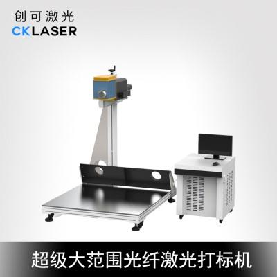 超级光纤大范围激光打标机