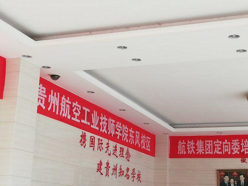 贵州航空工业技师学院东风校区,贵州航空职业学院