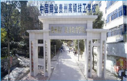 中国 铝业 贵州  高  级  技 工学校招生简章