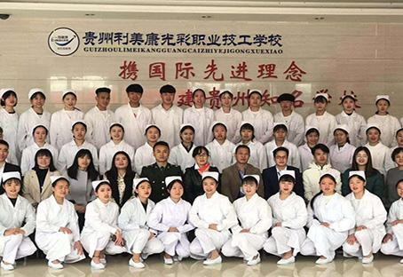 贵州利美康光彩职业技工学校官网2020年招生计划