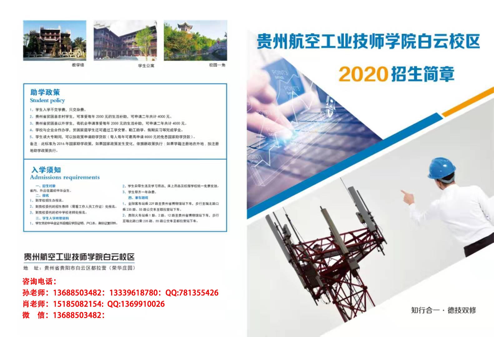 贵州航空工业技师学院白云校区2020年招生简章: