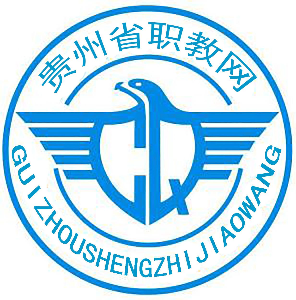 贵州省有多少家中高职院校校