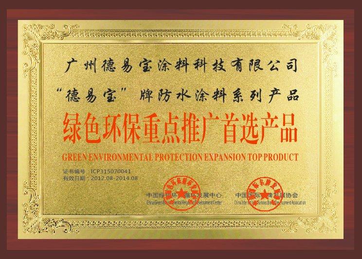 綠色環保重點推廣首選產品