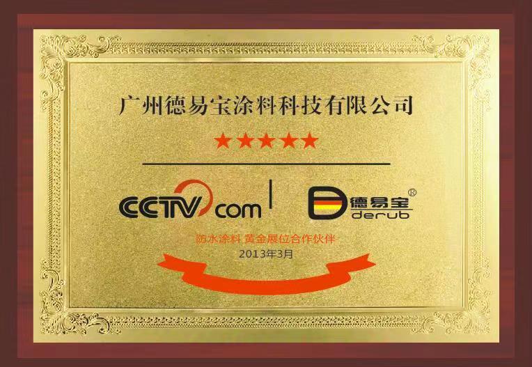 CCTV塗料黃金展位合作夥伴