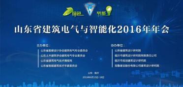 山东省建筑电气与智能化2016年年会