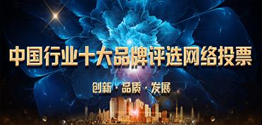 2019年度中国防火电缆十大品牌