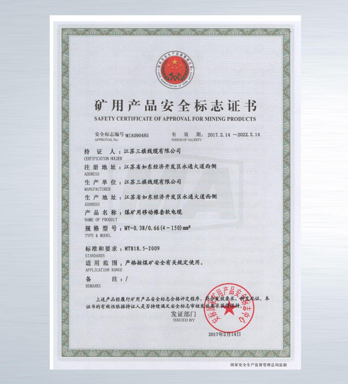 三旗资质-矿用证书