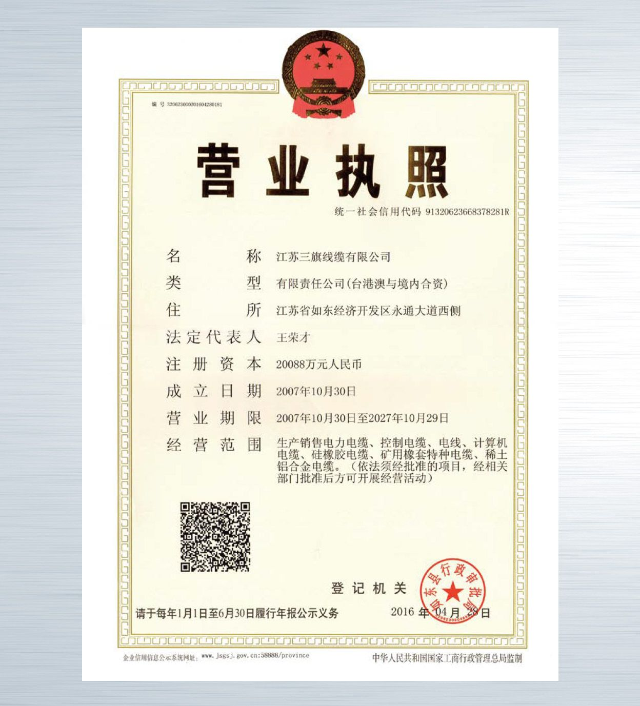 三旗资质-荣誉证书