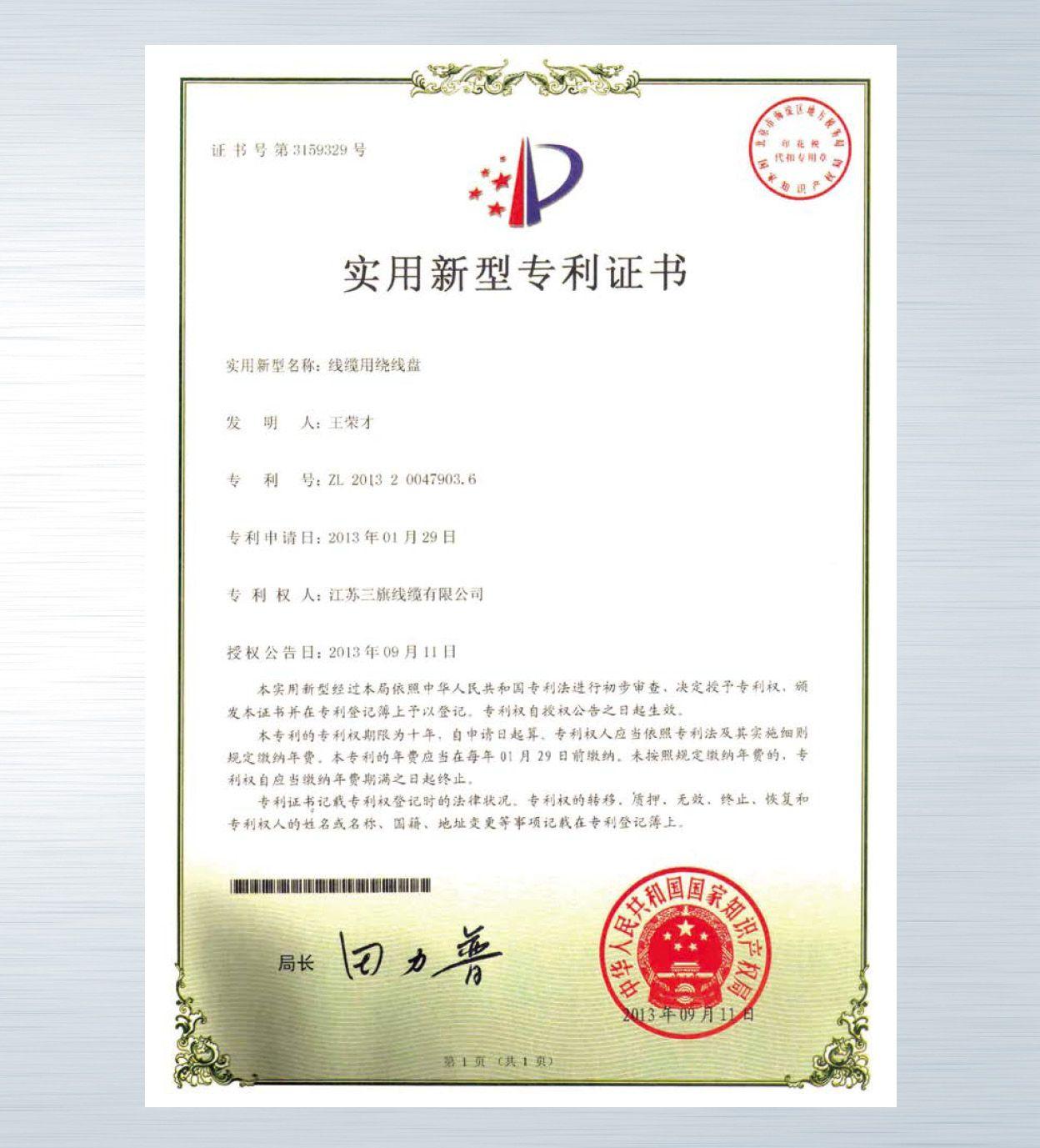 三旗资质-专利证书