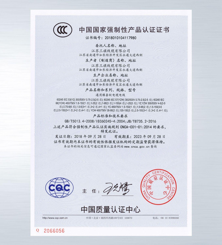 三旗资质-3C证书