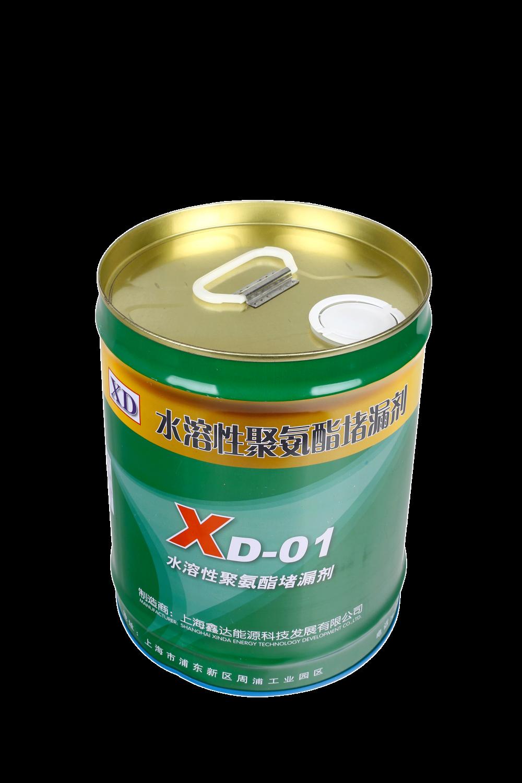水溶性聚氨酯堵漏剂 XD-01