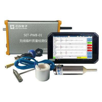 SET-PWB-01 无线锚杆质量检测仪