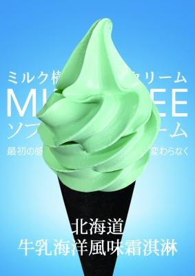 牛乳海洋风味霜淇淋