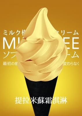 提拉米苏霜淇淋