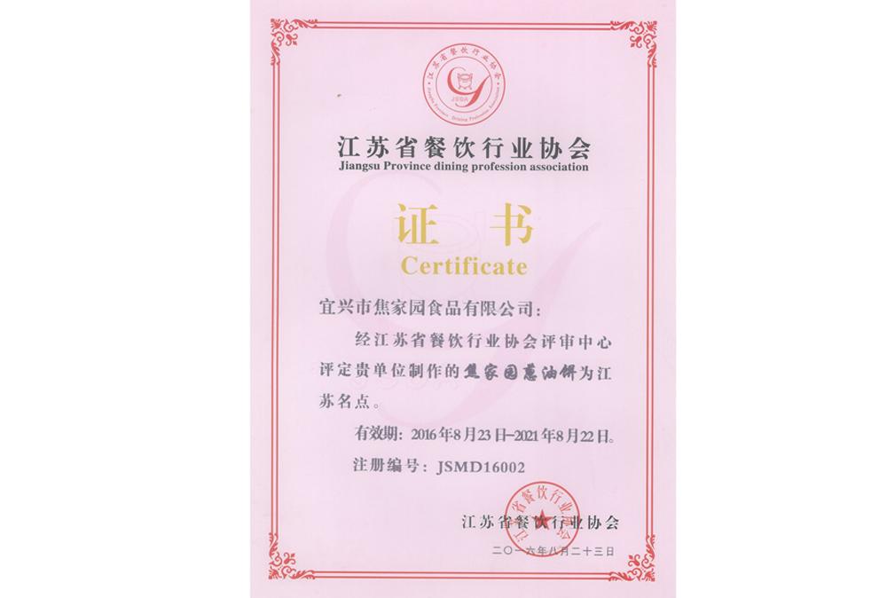 焦家园江苏餐饮协会证书