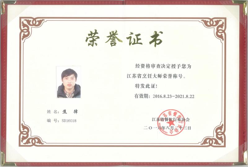 烹饪大师证书