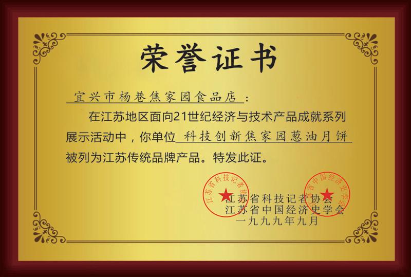 江苏传统品牌产品