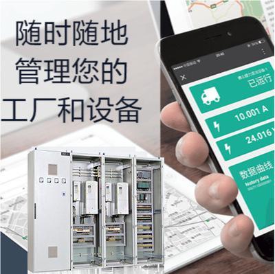 重庆云平台PLC物联网控制
