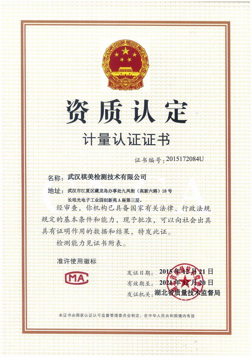 武汉祺美CMA资质证书